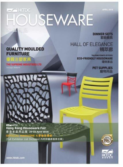 magazine housewares HKTDC